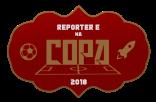 REPÓRTER E NA COPA 2018_Marca